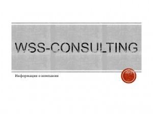 uchshie-progammnye-resheniya-sistem-elektronnogo-dokumentoobrota-ot-wss-consulting